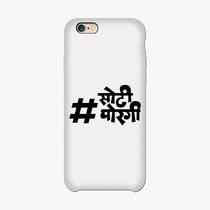Soti Porgi - Mobile Cover