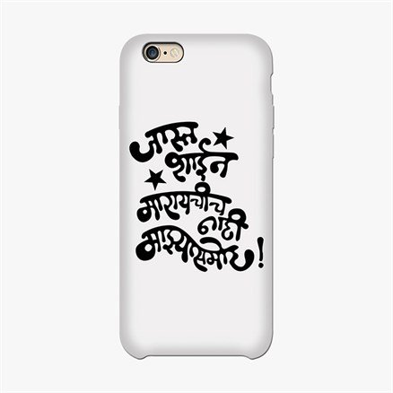 Soti Porgi: Dialogue - Mobile Cover
