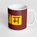 Sanam: Hindi Logo - Coffee Mug [Pre-order - Ships 24th January 2018]